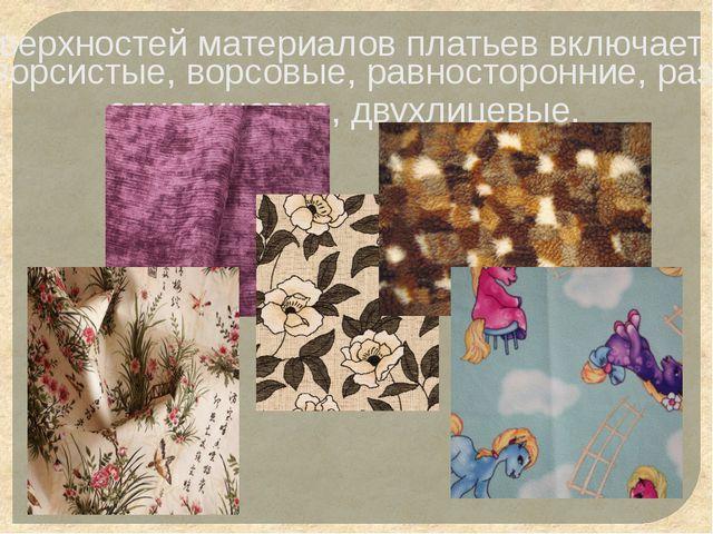 Структура поверхностей материалов платьев включает в себя: гладкие, рельефные...