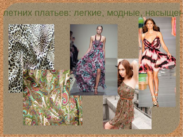 Материалы летних платьев: легкие, модные, насыщенных оттенков