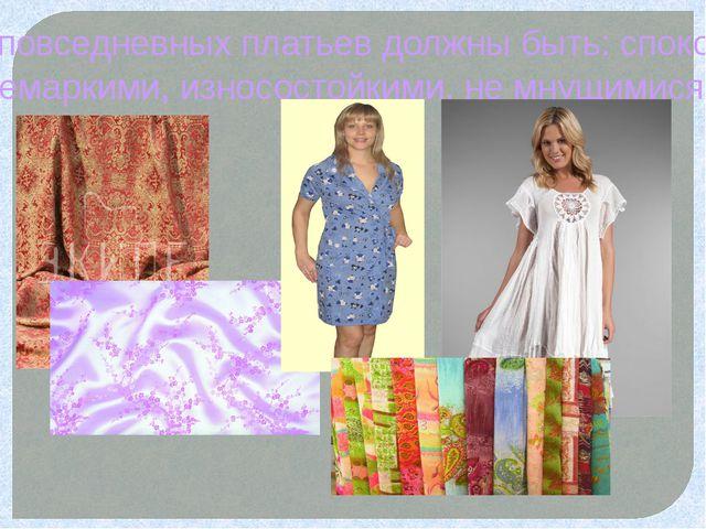 Материалы для повседневных платьев должны быть: спокойных расцветок, немарким...