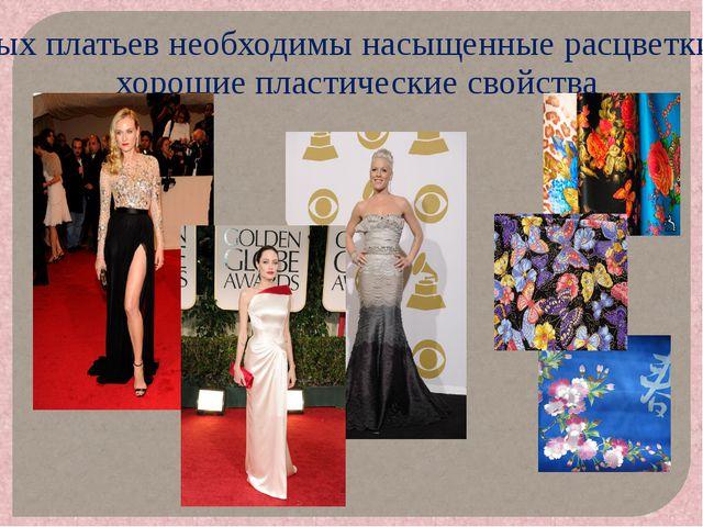 Для нарядных платьев необходимы насыщенные расцветки материалов, хорошие плас...