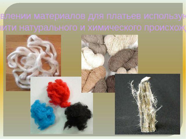 В изготовлении материалов для платьев используют Волокна и нити натурального...