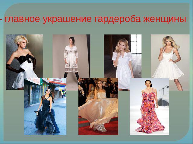 Платье – главное украшение гардероба женщины