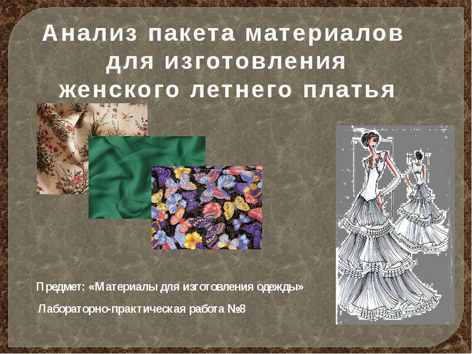 Анализ пакета материалов для изготовления женского летнего платья Предмет: «М...
