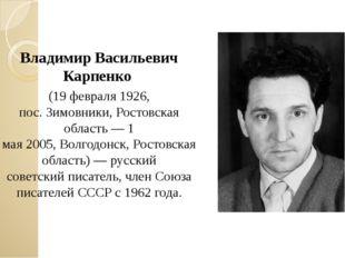 Владимир Васильевич Карпенко (19 февраля1926, пос.Зимовники,Ростовская об
