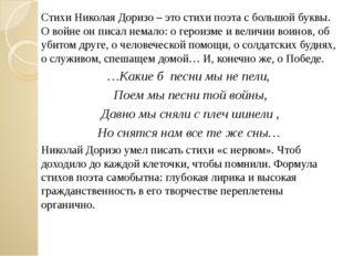Стихи Николая Доризо – это стихи поэта с большой буквы. О войне он писал нема