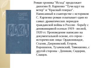 "Роман-хроника ""Исход"" продолжает дилогию В. Карпенко ""Тучи идут на ветер"" и """
