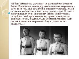 «Я был там просто счастлив,- не раз повторял позднее Борис Васильевич своим д