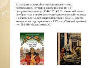 Выпускник истфака Ростовского пединститута, преподаватель истории в школе (д