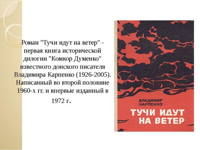 """Роман """"Тучи идут на ветер"""" - первая книга исторической дилогии """"Комкор Думен..."""