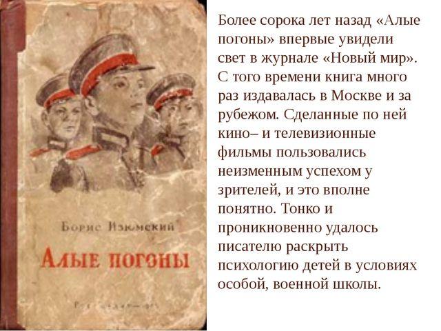 Более сорока лет назад «Алые погоны» впервые увидели свет в журнале «Новый ми...