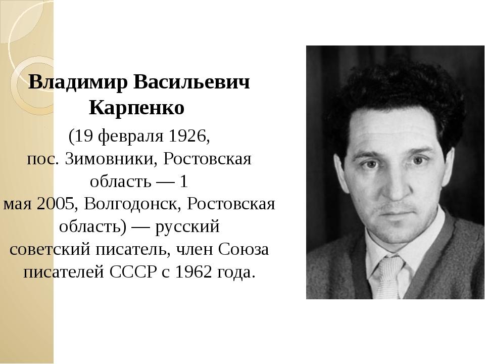 Владимир Васильевич Карпенко (19 февраля1926, пос.Зимовники,Ростовская об...