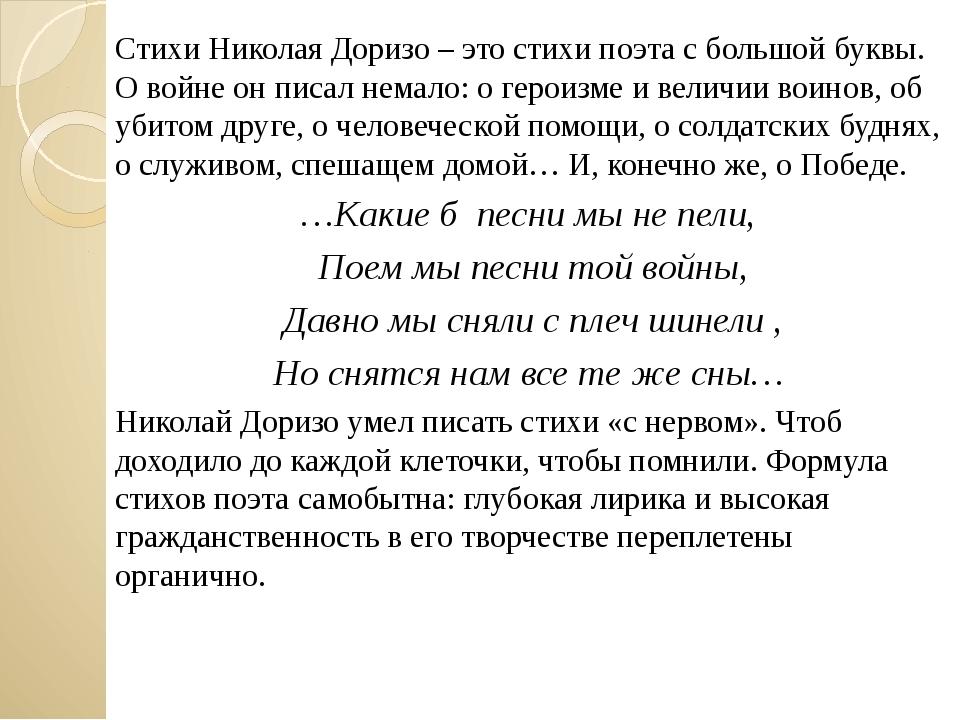 Стихи Николая Доризо – это стихи поэта с большой буквы. О войне он писал нема...