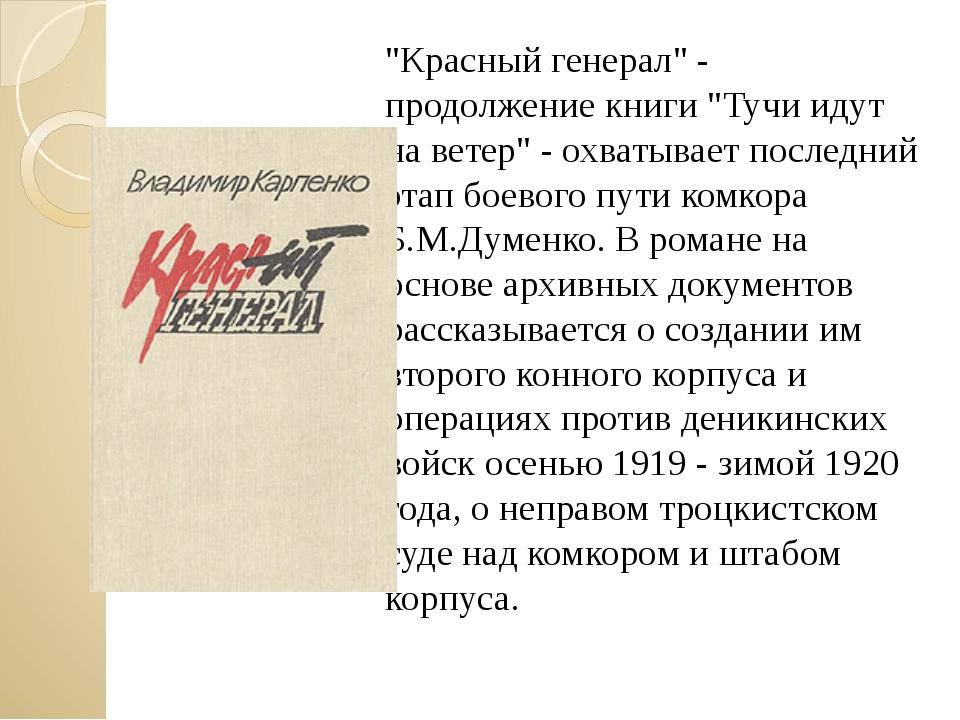 """""""Красный генерал"""" - продолжение книги """"Тучи идут на ветер"""" - охватывает после..."""