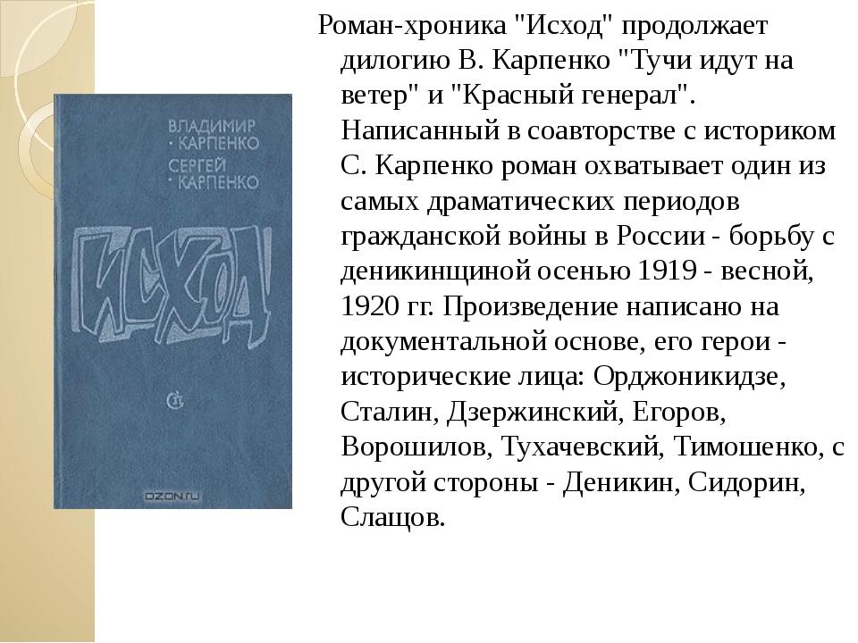 "Роман-хроника ""Исход"" продолжает дилогию В. Карпенко ""Тучи идут на ветер"" и ""..."