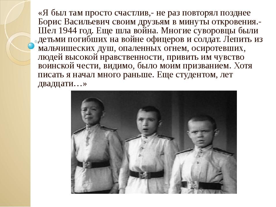 «Я был там просто счастлив,- не раз повторял позднее Борис Васильевич своим д...