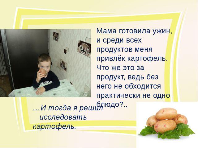 Мама готовила ужин, и среди всех продуктов меня привлёк картофель. Что же это...