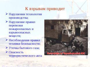 К взрывам приводит Нарушении технологии производства; Нарушение правил перево