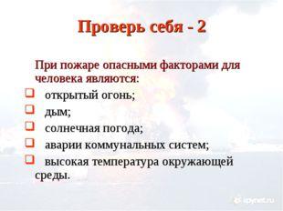 Проверь себя - 2 При пожаре опасными факторами для человека являются: открыт
