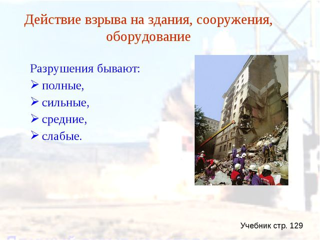 Разрушения бывают: полные, сильные, средние, слабые. Действие взрыва на здани...