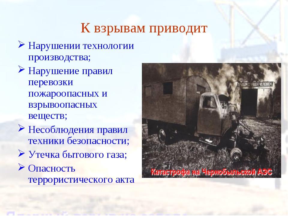 К взрывам приводит Нарушении технологии производства; Нарушение правил перево...