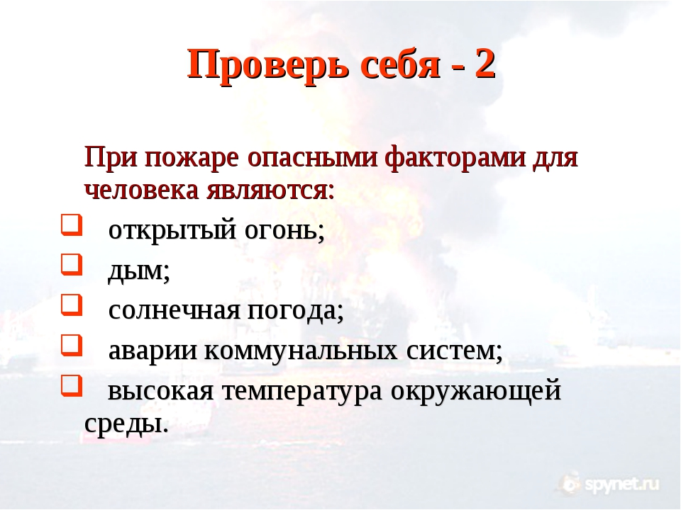 Проверь себя - 2 При пожаре опасными факторами для человека являются: открыт...