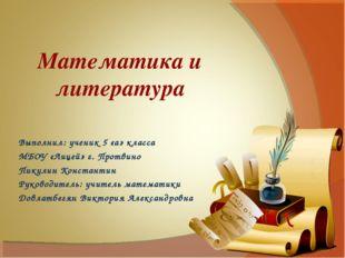 Математика и литература Выполнил: ученик 5 «а» класса МБОУ «Лицей» г. Протвин