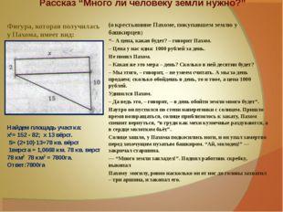 Фигура, которая получилась у Пахома, имеет вид: Найдем площадь участка: х2= 1