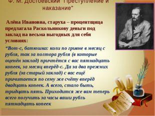 """Ф. М. Достоевский """"Преступление и наказание"""" Алёна Ивановна, старуха – процен"""