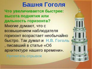 Башня Гоголя Что увеличивается быстрее: высота поднятия или дальность горизон
