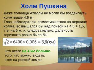 Холм Пушкина Даже полчища Атиллы не могли бы воздвигнуть холм выше 4,5 м. Гла