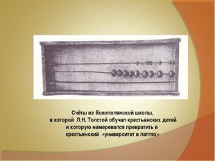 Счёты из Яснополянской школы, в которой Л.Н. Толстой обучал крестьянских дете