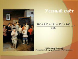 Устный счёт Н.П.Богданов-Бельский. «Устный счёт. В народной школе С.А.Рачинск