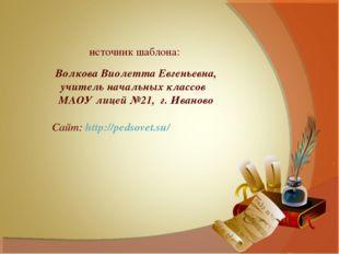 источник шаблона: Волкова Виолетта Евгеньевна, учитель начальных классов МАОУ