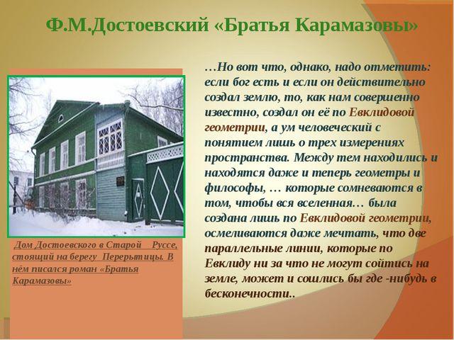 Ф.М.Достоевский «Братья Карамазовы» Дом Достоевского в Старой Руссе, стоящий...