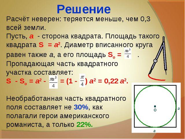 Решение Расчёт неверен: теряется меньше, чем 0,3 всей земли. Пусть, а - сторо...