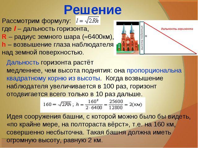 Решение Рассмотрим формулу: где l – дальность горизонта, R – радиус земного ш...