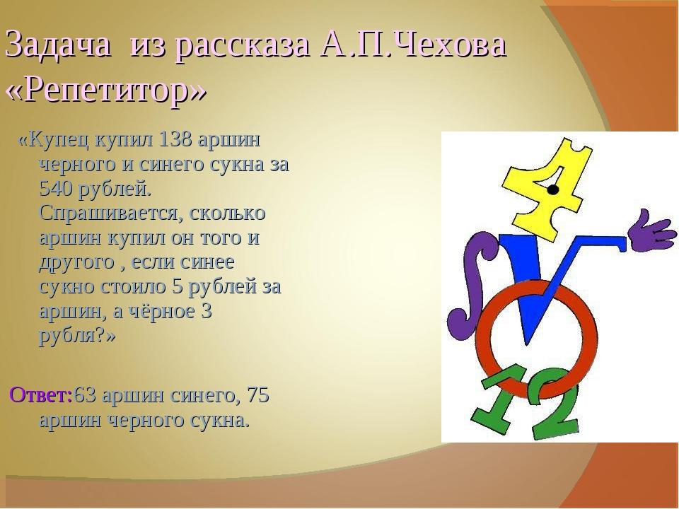 Задача из рассказа А.П.Чехова «Репетитор» «Купец купил 138 аршин черного и си...