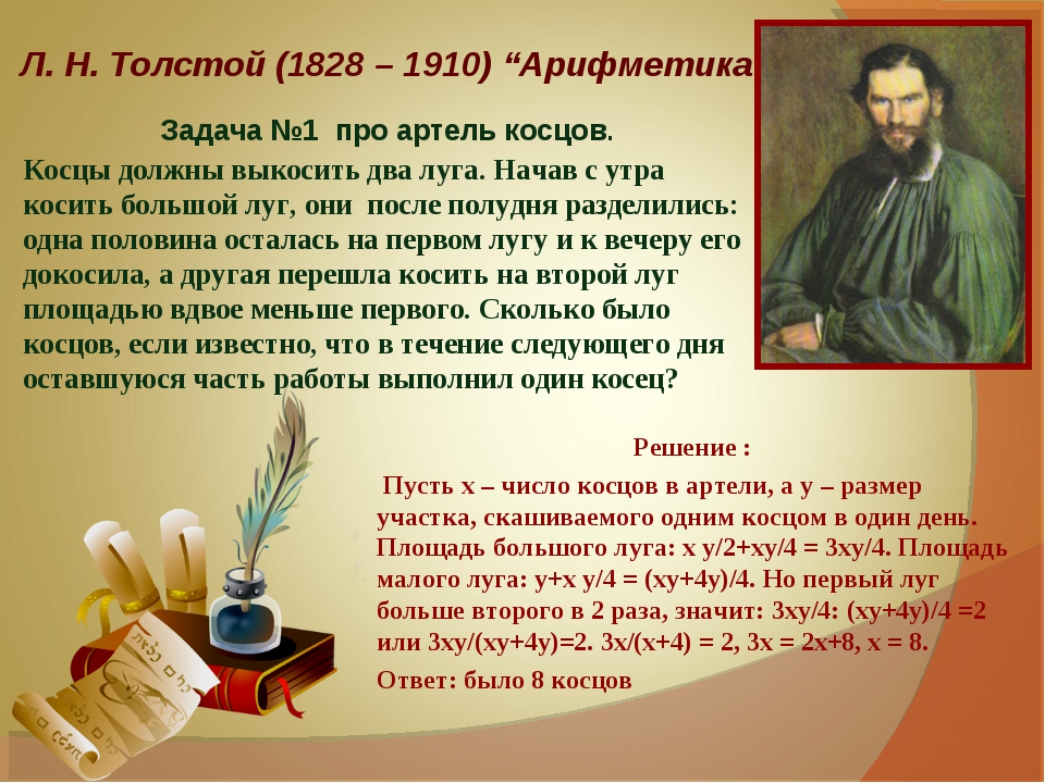 """Л. Н. Толстой (1828 – 1910) """"Арифметика"""" Решение : Пусть x – число косцов в..."""