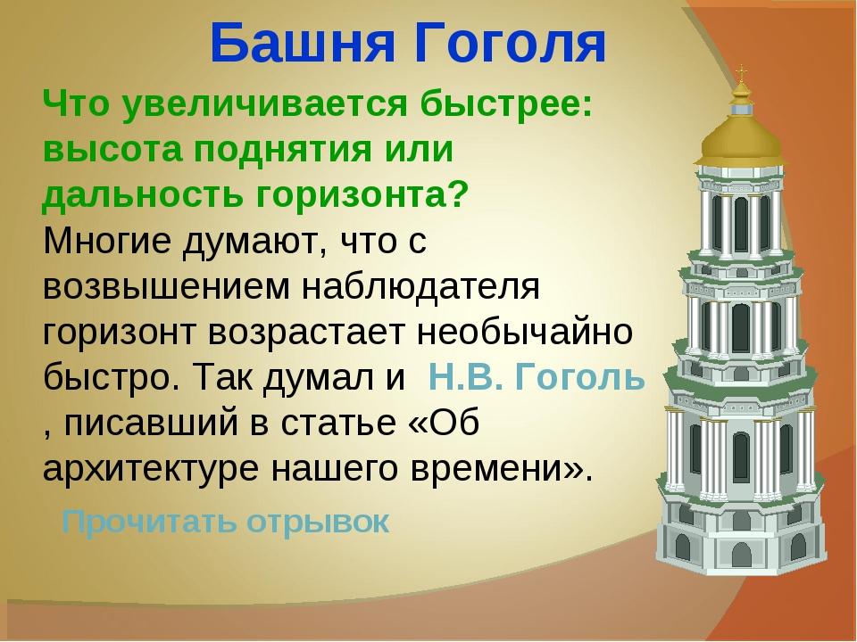 Башня Гоголя Что увеличивается быстрее: высота поднятия или дальность горизон...