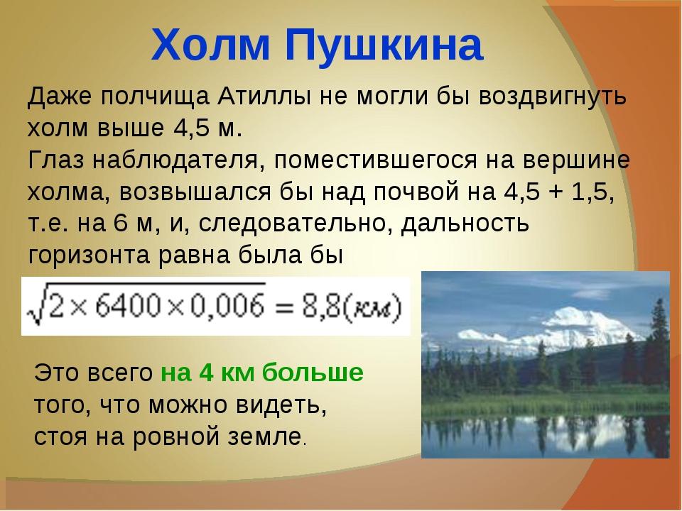 Холм Пушкина Даже полчища Атиллы не могли бы воздвигнуть холм выше 4,5 м. Гла...