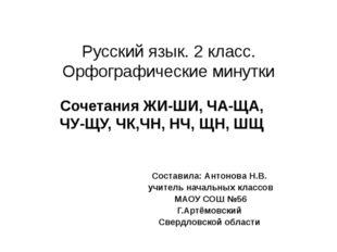 Русский язык. 2 класс. Орфографические минутки Сочетания ЖИ-ШИ, ЧА-ЩА, ЧУ-ЩУ,