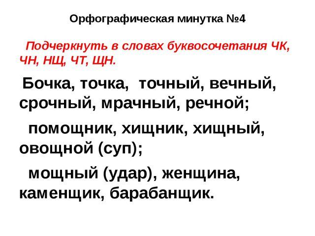 Орфографическая минутка №4  Подчеркнуть в словах буквосочетания ЧК, ЧН, НЩ,...