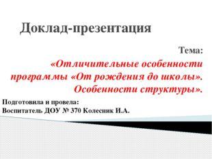 Доклад-презентация Тема: «Отличительные особенности программы «От рождения до