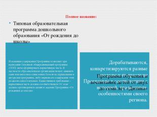 Полное название: Изложение содержания Программы позволяет при написании Основ