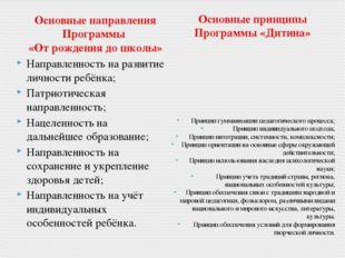 Направленность на развитие личности ребёнка; Патриотическая направленность; Н