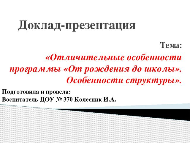 Доклад-презентация Тема: «Отличительные особенности программы «От рождения до...