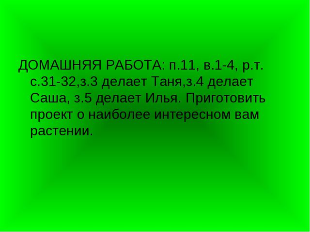 ДОМАШНЯЯ РАБОТА: п.11, в.1-4, р.т. с.31-32,з.3 делает Таня,з.4 делает Саша, з...