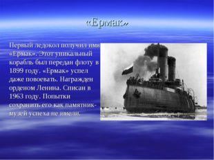 «Ермак» Первый ледокол получил имя «Ермак». Этот уникальный корабль был перед