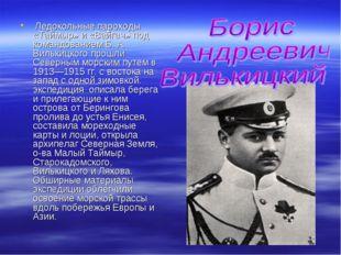 Ледокольные пароходы «Таймыр» и «Вайгач» под командованием Б. А. Вилькицкого