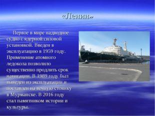 «Ленин» Первое в мире надводное судно с ядерной силовой установкой. Введен в